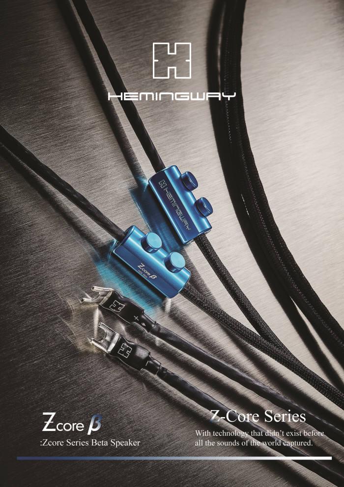 시그마전자 고급오디오케이블 3세대 제품 지코어시리즈