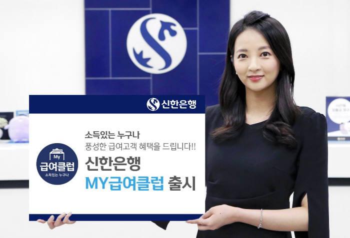 신한은행, 'My급여클럽' 출시