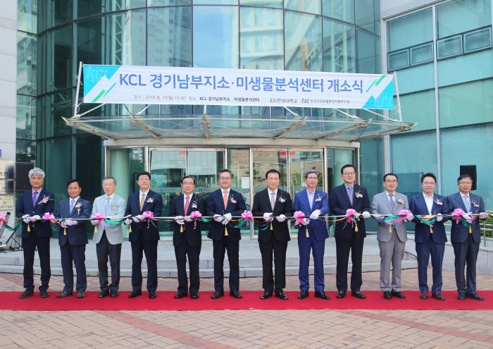 17일 경기도 안성시에서 열린 KCL 경기남부사업장 개소식에서 윤갑석 KCL 원장(왼쪽 여섯 번째) 등 관계자들이 테이프 커팅을 하고 있다.