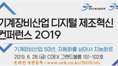 기계장비산업 디지털제조혁신 컨퍼런스 28일 코엑스서