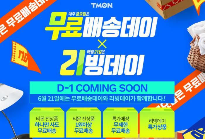 티몬, 21일 '무료배송데이'...2시간 마다 특가상품 판매
