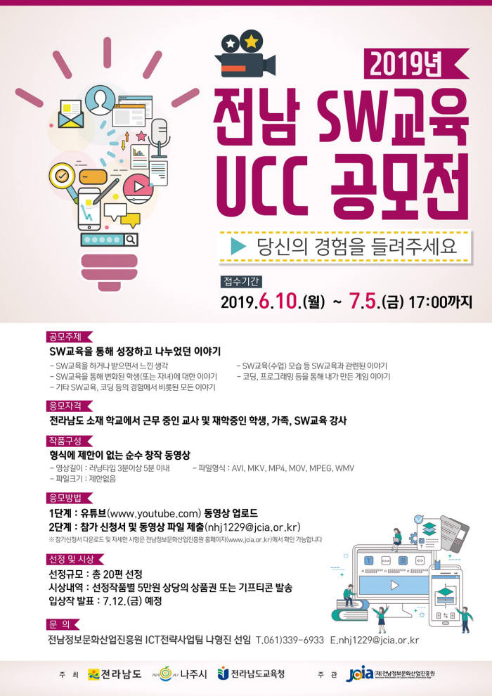 전남정보문화산업진흥원이 실시하는 SW 교육 UCC 공모전 포스터.
