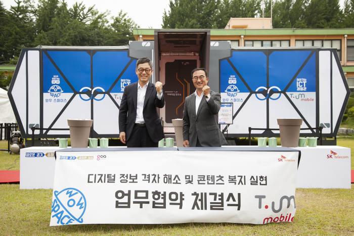 오창희 경기콘텐츠진흥원장(왼쪽)과 윤용철 SK텔레콤 전무가 디지털 정보 격차 해소 및 콘텐츠 복지 실현을 위한 업무 협약을 체결했다.