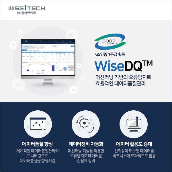 위세아이텍의 데이터품질관리 솔루션 `와이즈디큐