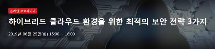 한국트렌드마이크로, 하이브리드 클라우드 보안전략 제시