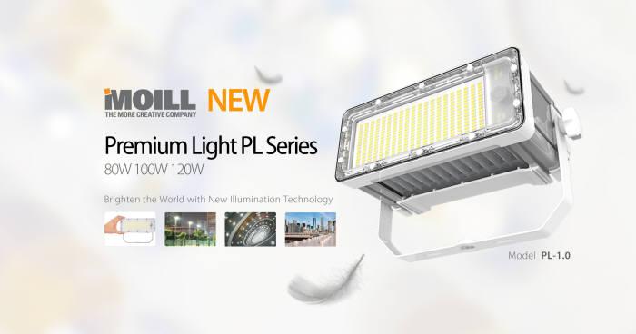 모일이 개발한 깜박거리는 현상 없고 방수 뛰어난 조경·경관용 LED투광기.