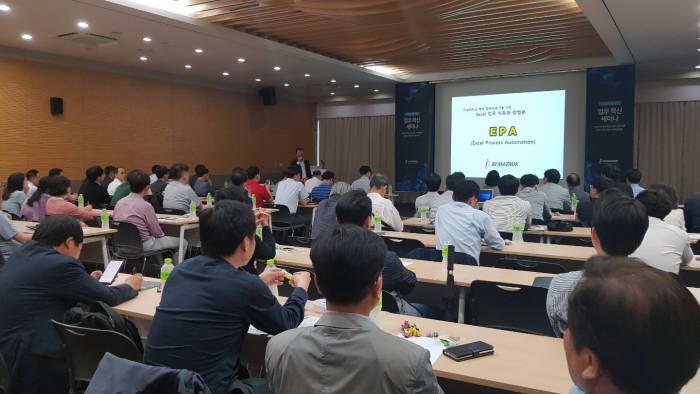 비아이매트릭스는 엑셀 업무 자동화를 주제로 컨설턴트를 위한 세미나를 개최했다.