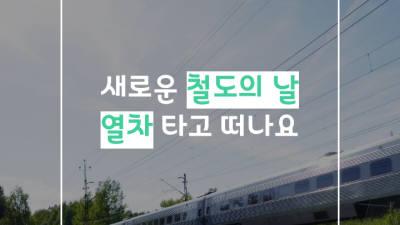 새로운 철도의 날, 열차 타고 떠나요