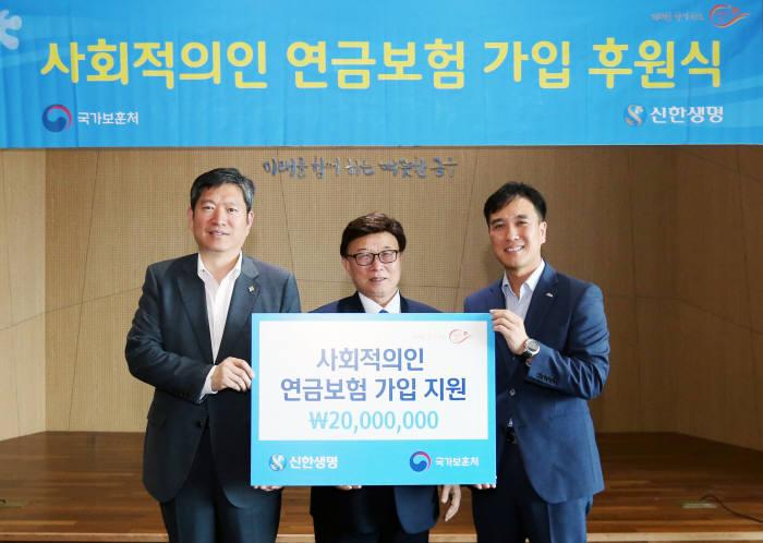 왼쪽부터 오진영 서울지방보훈청장, 유병철 국가유공자, 원경민 신한생명 본부장.