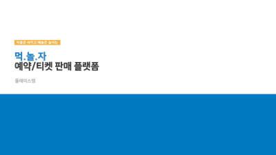 플레이스엠, 예약 관리·포스·무인 발권 통합
