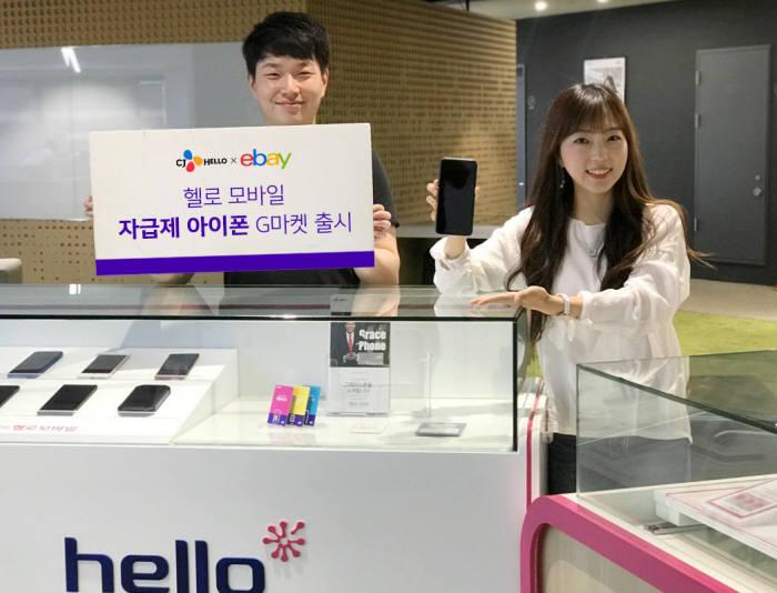 CJ헬로 '리퍼비시 아이폰' G마켓서 판매