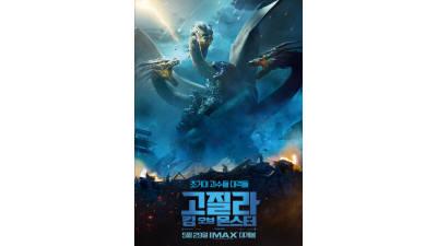 고질라:킹 오브 몬스터, 잠자던 괴수를 깨우다