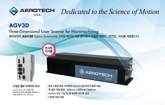 애니모션텍이 레이저 코리아 2019에서 선보일 주력제품