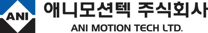 애니모션텍, 고성능 스캐너 'AGV' 라인업 '레이저 코리아 2019' 공개