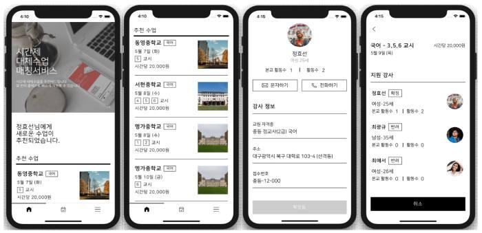 타임리 에듀(timely.kr) 앱 화면