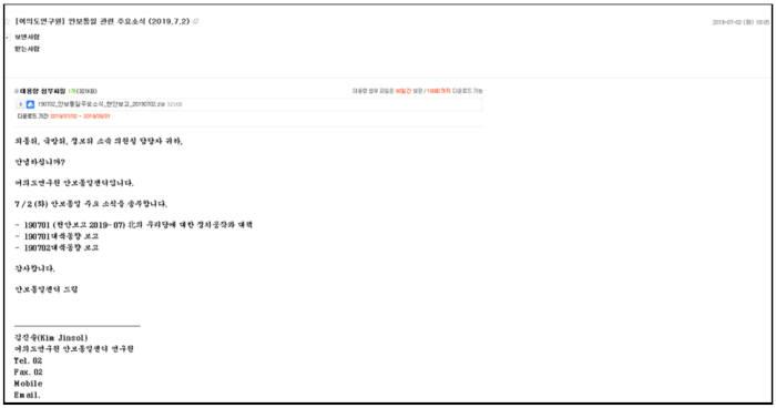 북한과 관련된 것으로 추정되는 금성121이 자유한국당 여의도연구원 계정을 해킹해 보낸 해킹메일. 송희경의원실 제공