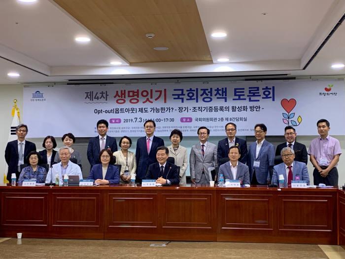 3일 국회의원회관에서 생명잇기 국회정책 토론회가 개최됐다