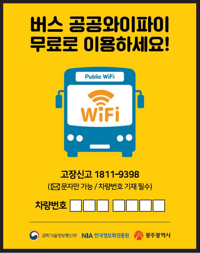 광주 시내버스 공공와이파이 안내 스티커.