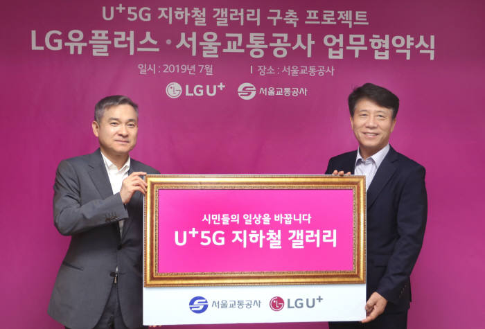 하현회 LG유플러스 부회장(왼쪽)과 김태호 서울교통공사 사장이 지하철 6호선 공덕역 문화예술철도 구축 업무협약을 체결했다.