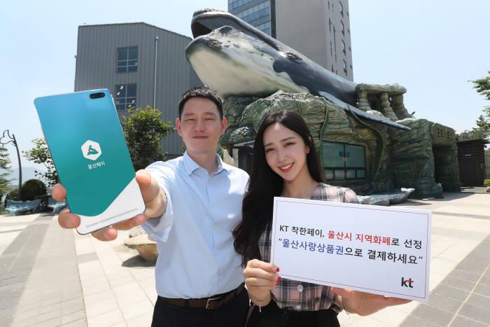 KT가 8월부터 발행되는 연간 300억원 규모 울산광역시 지역화폐 울산사랑상품권 운영대행 사업자로 선정됐다.