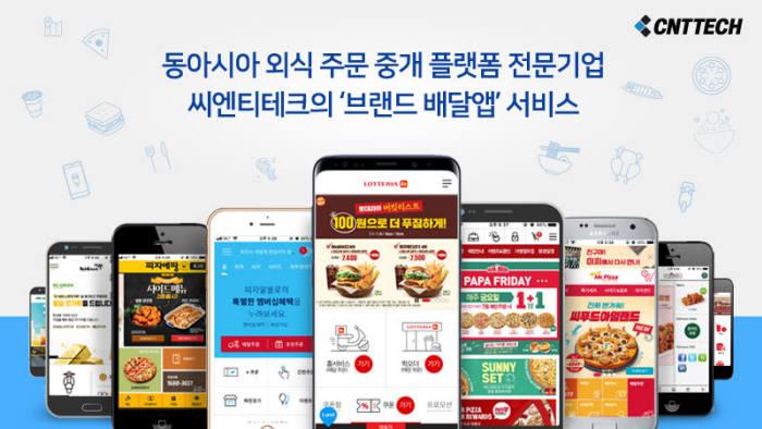 """씨엔티테크, '푸드테크' 플랫폼 B2B 확대… """"자체 배달앱, 외식업계 부담 덜어"""""""