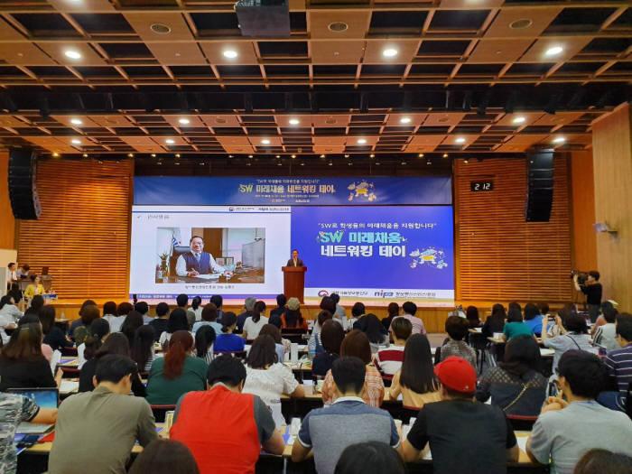 김창용 정보통신산업진흥원(NIPA) 원장이 8일 성남 경기창조경제혁신센터에서 열린 SW미래채움 네트워킹 데이에 참석한 강사들에게 인사말을 하고 있다.
