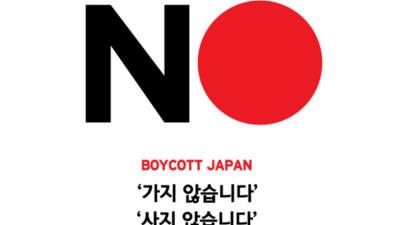 """""""일본기업 아닙니다""""…불매운동에 '선긋기' 나선 기업"""