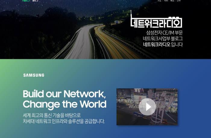 삼성전자 네트워크사업부 블로그 네트워크라디오
