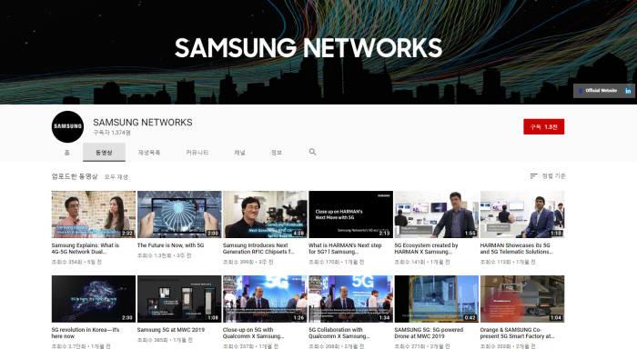 삼성전자 네트워크사업부 유튜브 채널