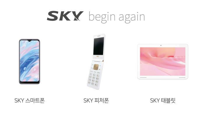 스카이 스마트폰과 피처폰, 태블릿