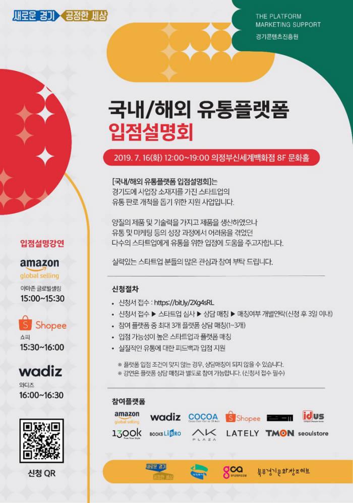 국내외 유통플랫폼 입점설명회 포스터.