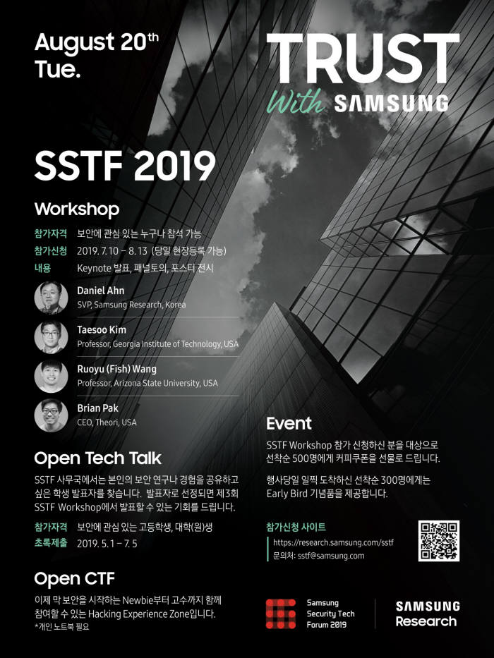 삼성보안기술포럼 포스터