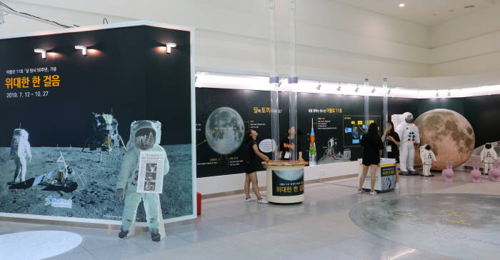 국립부산과학관이 마련한 달 탐사 50주년 기념 기획전 위대한 한걸음 전시 전경.