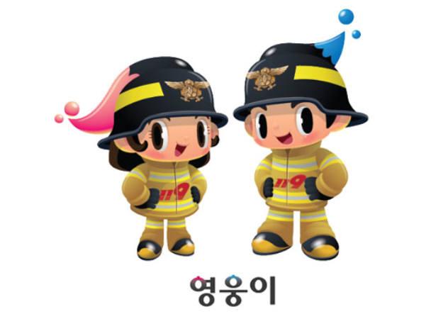 소방청 캐릭터 영이와 웅이