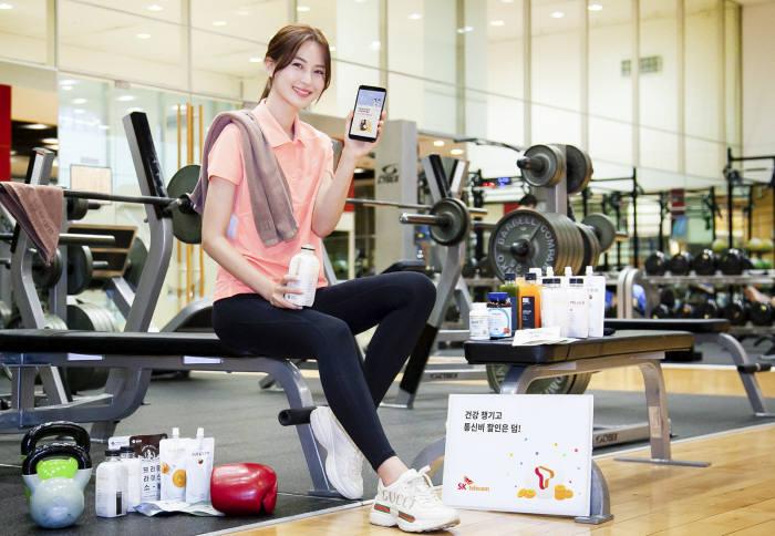 """SK텔레콤 'T건강습관' 출시··· """"건강식품 구매하면 통신비 할인"""""""