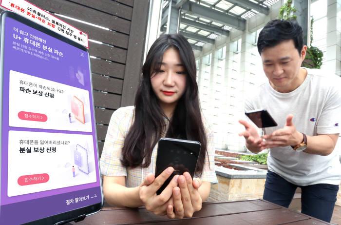 LG유플러스, 블록체인 기반 간편 청구 앱 출시