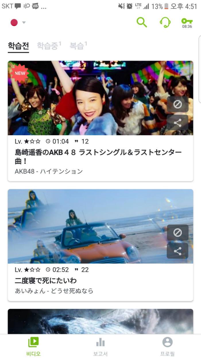 하얀마인드 외국어 말하기 연습용 애플리케이션 레드키위 일본어 버전 화면