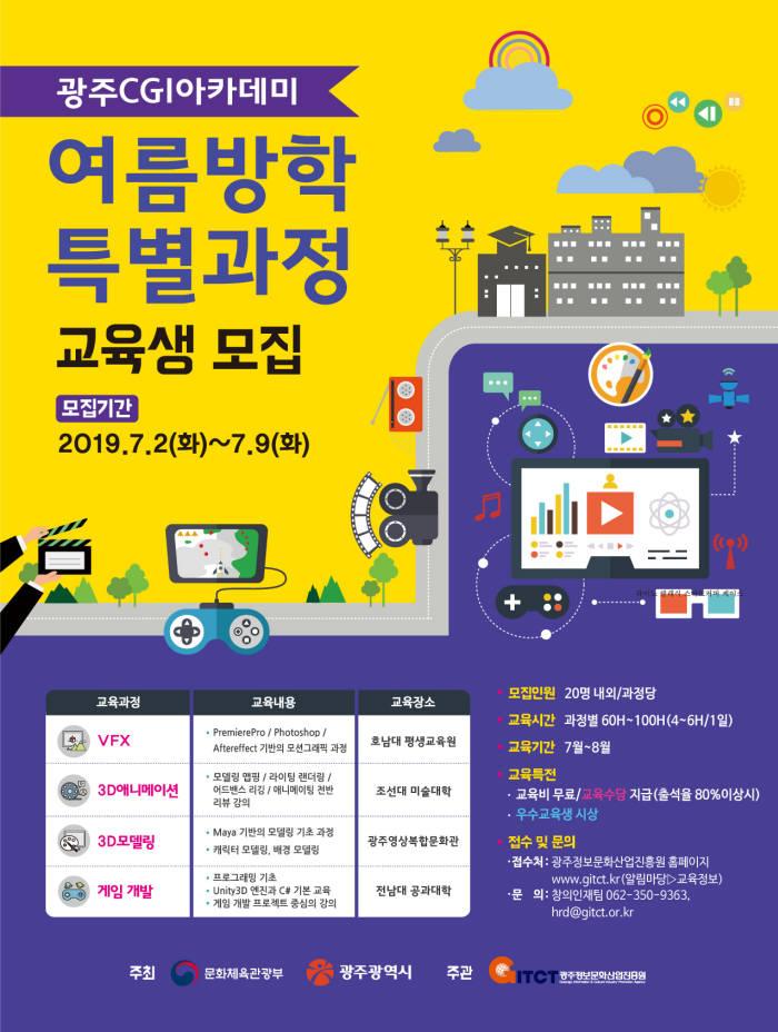 전남대 LINC+사업단이 여름방학기간 운영하는 대학생 대상 게임개발자 과정 운영 포스터.
