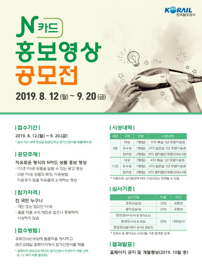 코레일, 'N카드' 홍보영상 공모전 진행