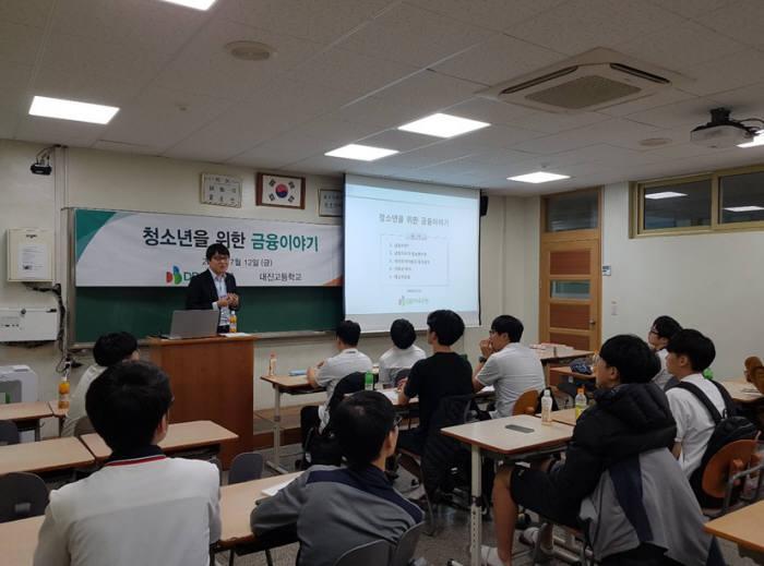 DB저축은행이 지난 12일 서울 노원구에 위치한 대진고등학교에서 1사1교 금융교육을 실시했다.