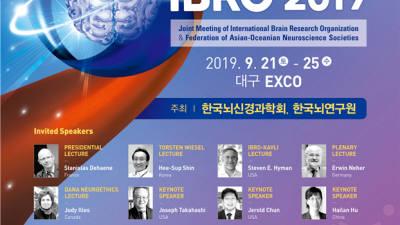 """서판길 한국뇌연구원장 """"세계뇌신경과학총회 성공 개최 예약"""""""