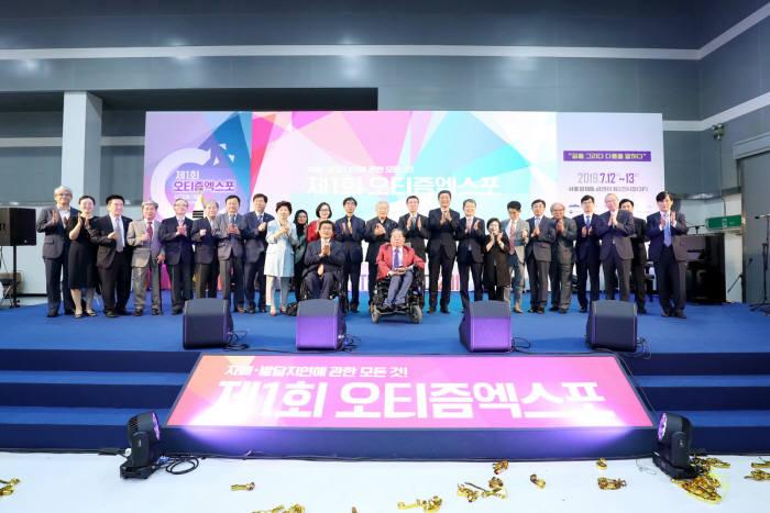 제 1회 오티즘엑스포가 지난 12~13일 양일간 양재 aT센터에서 성공리에 개최됐다.
