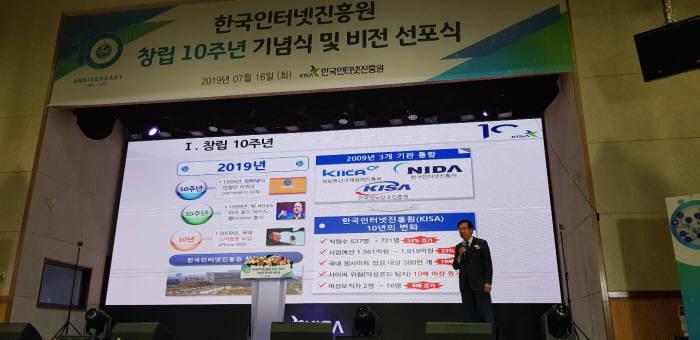 김석환 KISA 원장이 나주 본원에서 창립 10주년 비전을 선포했다.