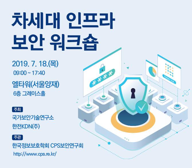 '초연결 시대 보안 위협 논의'...제2회 차세대 인프라 보안 워크숍