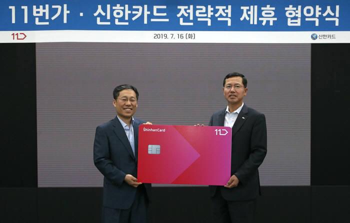 이상호 11번가 대표(왼쪽)와 임영진 신한카드 대표