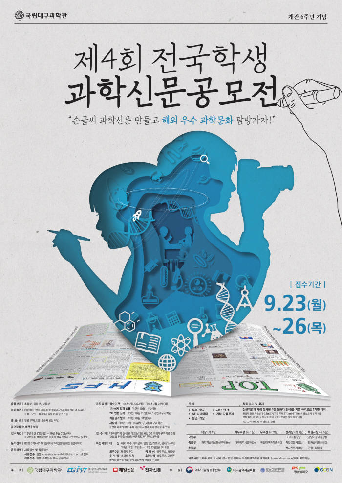 제4회전국학생과학신문공모전 포스터