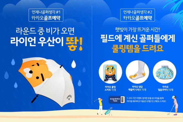 카카오 VX, '여름맞이 언제나 골퍼 생각' 이벤트 진행