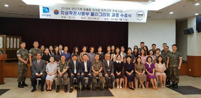 경기도는 2019 군인가족 자격증 취득과정 수료식을 17일 용인시 처인구 선봉레스텔에서 개최했다.