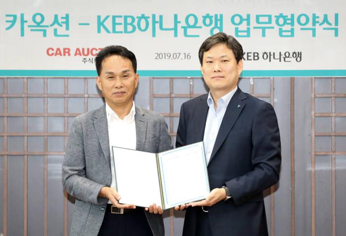 이장성 KEB하나은행 영업지원본부장(오른쪽)과 장영수 카옥션 대표가 협약 후 기념촬영했다.
