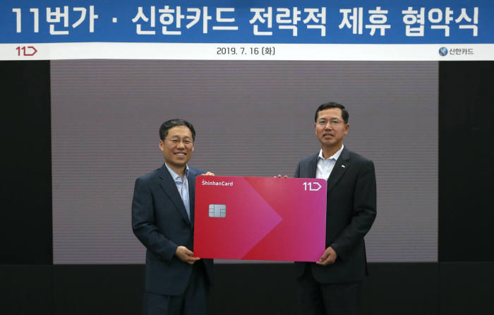 임영진 신한카드 사장(오른쪽)과 이상호 11번가 사장이 협약 후 기념촬영했다.
